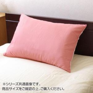 まくらカバー リバーシブル 『リバ枕カバー63IT』 ピンク/ライトピンク 約43×63cm 9803064|costsaver