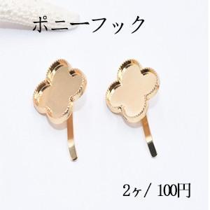 ポニーフック ヘアアクセサリー ミール皿 クローバー 22×26mm ゴールド【2ヶ】