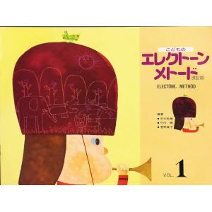 こどもの [エレクトーン・メトード 改訂版 VOL1] ヤマハ音楽振興会 楽譜 曲集|cosumodou-ys