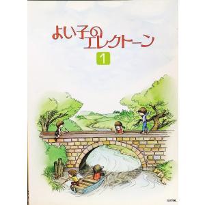 [よい子のエレクトーン1] ヤマハ音楽振興会 楽譜 曲集|cosumodou-ys