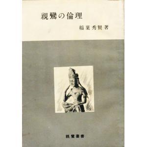 [親鸞の倫理] 稲葉秀賢著 摂取と抑止の関係 善悪の二重性 信仰の具体性 倫理ならざる倫理 無規定の規定|cosumodou-ys