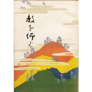 [教を仰ぐ] 大谷光照著 人生と宗教について 社会と宗教について 現実と宗教について 信仰と生活について 仏教の展開について|cosumodou-ys