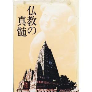 [仏教の真髄] 羽渓了諦著 独断偏見の排棄 因果の必然 縁起の真理 縁起法の体現 人生の現実 罪悪の起源 ほとけの世界|cosumodou-ys