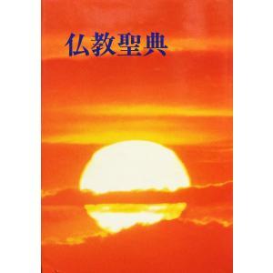 [仏教聖典] 史上の仏 永遠の仏 仏の姿と仏の徳 因縁 人の心とありのままの姿 悟りの種 煩悩 仏の救い 悟りへの道 実践の道 人のつとめ 生活の指針 仏国土の建設|cosumodou-ys