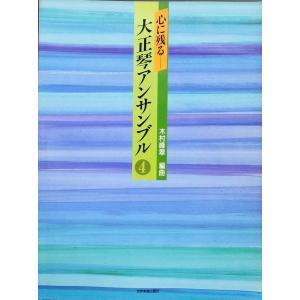 心に残る [大正琴アンサンブル4] 木村峰翠編曲 全40曲 全音楽譜出版社|cosumodou-ys