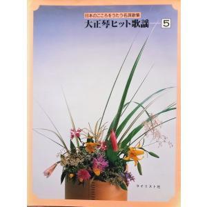 日本のこころをうたう名演歌集 [大正琴ヒット歌謡 5] 全68曲 ライリスト社|cosumodou-ys