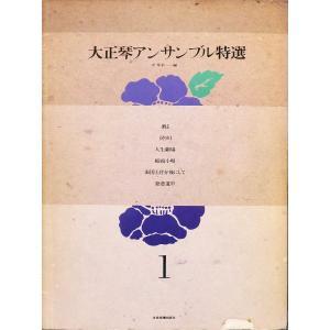 [大正琴アンサンブル特選 1] 中琴幸編 各曲にソプラノI・ソプラノII・アルト・ベースの譜あり 全6曲・24譜面 全音楽譜出版社|cosumodou-ys