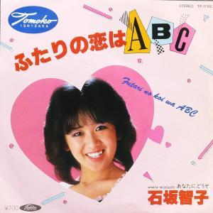 EP 石坂智子 [ふたりの恋はABC/あなたにどうぞ] 中古レコード レコード盤 EPレコード|cosumodou-ys