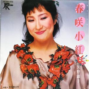 EP 矢野顕子 [春咲小紅/在広東少年] 中古レコード レコード盤 EPレコード|cosumodou-ys