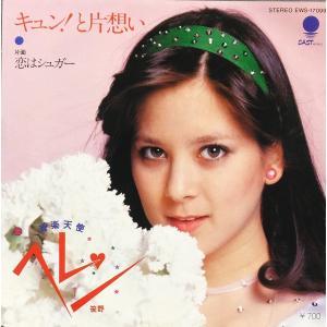 EP ヘレン笹野 [キュン!と片想い/恋はシュガー] 音楽天使 中古レコード レコード盤 EPレコード|cosumodou-ys