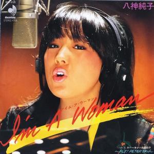 EP 八神純子 [アイム・ア・ウーマン I'm A Woman/ネバーランドの男の子] 中古レコード レコード盤 EPレコード|cosumodou-ys