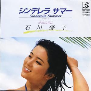 EP 石川優子 [シンデレラ・サマー/終末の夜に] 中古レコード レコード盤 EPレコード|cosumodou-ys