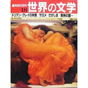 ◎出版仕様/朝日新聞社 No.018 1999年11月発行 サイズ:横23cm×縦30cm 厚さ約0...