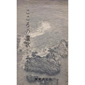 昭和39年 産業道交会 [こころの賛歌 私はこう生きたい(2)] 寺川幽響著 本願寺出版協会|cosumodou-ys
