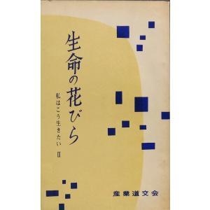 昭和40年 産業道交会 [生命の花びら 私はこう生きたい(3)] 渡辺尚爾著 本願寺出版協会|cosumodou-ys