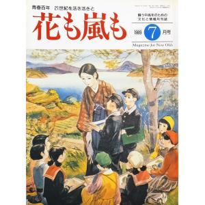 月刊 花も嵐も 1989.7 遺言状のやさしいつくり方 孫の世界に立ち入れますか 高齢化社会は日本を滅ぼすか 子を殺す 少年少女の昭和史 怖い頭のケガ 婦唱夫随|cosumodou-ys