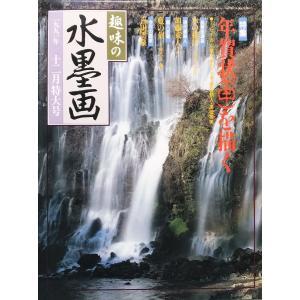 ◎出版仕様/日本美術教育センター サイズ:横22.5cm×縦29.5cm 厚さ約1cm ◎特記事項/...