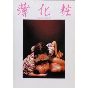 映画パンフレット [薄化粧] 松本伊代 緒形拳 浅野温子 藤真利子 監督:五社英雄|cosumodou-ys
