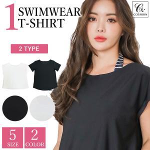 水着 レディース 体型カバー オトナ女子 ラッシュガード オーバーTシャツ Tシャツ 紫外線対策 日焼け対策 UVカット UPF50+ 白 黒|cotaron-shop