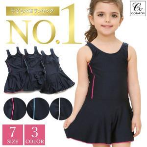 スクール水着 女の子 ワンピース スカート インナー付き 2点セット 110cm 120cm 130cm 140cm 150cm 160cm 170cm|cotaron-shop