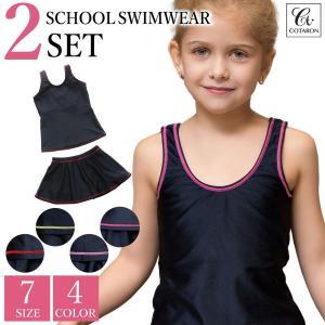 スクール水着 女の子 セパレート スカート インナー付き 2点セット 110cm 120cm 130cm 140cm 150cm 160cm 170cm|cotaron-shop