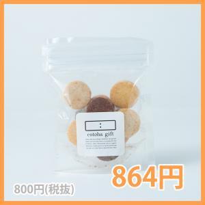 ビーツ・紫芋・チョコチップ9個入り 米粉(新潟県産)、有機メープルシロップ、太白ごま油 アーモンドプ...