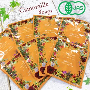 お試しセット アイスティー オーガニック ハーブティー 8袋 カモミール 有機栽培 ティーバック