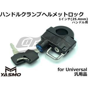 【YASMO】1インチハンドル用ヘルメットホルダー 汎用品 ブラック 鍵2本付 25.4mmハンドル...