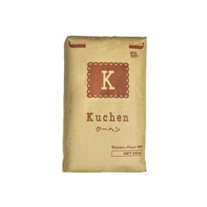 江別製粉 薄力粉 クーヘン 25kg