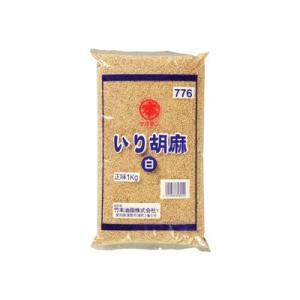 竹本油脂 いりごま 白 1kg