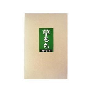 手作り和菓子教室 草もち材料セット(10個分)