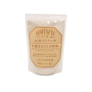 九州パンケーキ 小麦まるごと全粒粉 200g...