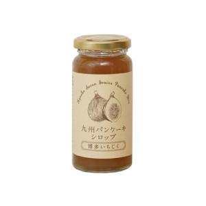 九州パンケーキシロップ 博多いちじく 170g...