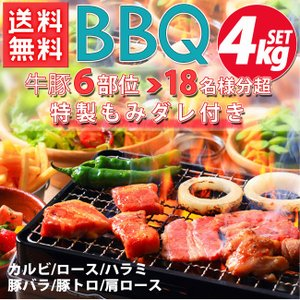 BBQ 【送料無料】 メガ盛り焼肉 焼き肉セット 合計1.6...