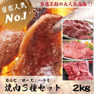 BBQ メガ盛り 焼き肉セット 3種×計2kg ハラミ ロー...
