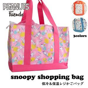 お買い物に大活躍! かわいいスヌーピーの保冷機能付きレジカゴバッグです。 お買い物だけではなく、キャ...