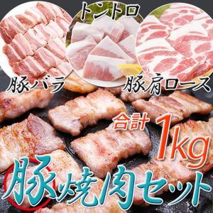 BBQ 豚焼肉 焼き肉セット 1kg 豚バラ トントロ 肩ロ...