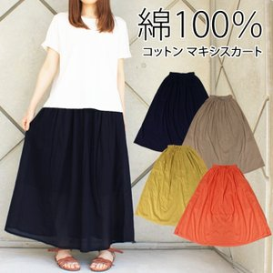 綿100% マキシスカート ロングスカート マキシ丈スカート...