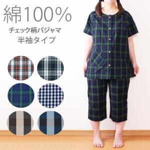 綿100% チェック柄 ストライプ柄 パジャマ ルームウェア 上下セットアップ 婦人パジャマ
