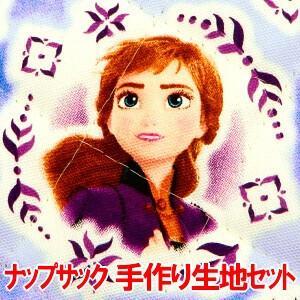 アナと雪の女王 アナ エルサ の ナップサック の 手作りキット (ナップザック リュックサック 生...
