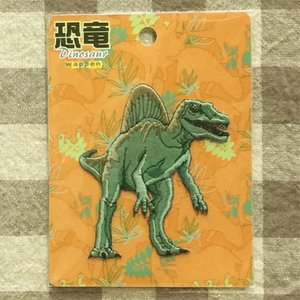 ワッペン 恐竜 アップリケ サピノサウルス アイロン 手芸 メール便可 幼稚園 保育園|cottonhouse-cecile