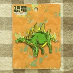ワッペン 恐竜 アップリケ ステゴザウルス/アイロン 手芸 メール便可 幼稚園 保育園|cottonhouse-cecile