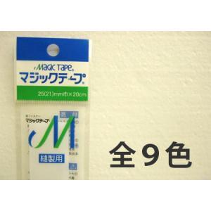 マジックテープ(縫製用) 2.5cm幅×20cm/手芸/用品 材料|cottonhouse-cecile