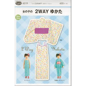 9defc6bdd2fa1 実物大 型紙 2WAYゆかた(サンドレスとセパレート式ゆかた) こども女子(身長90〜155cm)