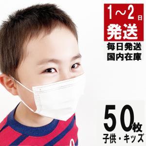 【国内検品】マスク 子供用 小さめ 50枚 おまけ +1枚 在庫あり 即納 国内在庫  立体型 三層...