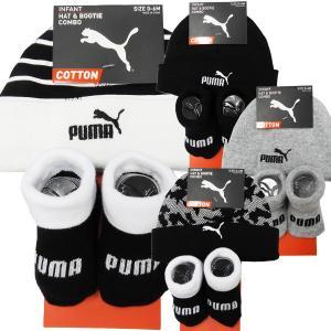 PUMA プーマ ベビー帽 ベビーソックス ブーティ 2点セット 新生児 0/6ヶ月 出産祝い【アメリカ買付商品】|couchetot-for-child