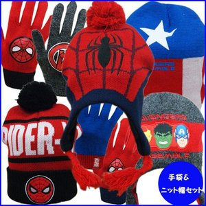 スパイダーマン アベンジャーズ キッズ 子供用ニット帽 手袋  フライイングキャップ 耳あて  52〜55cm|couchetot-for-child