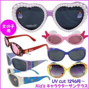 ディズニー プリンセス サングラス キッズ 子供用 UVカット 紫外線対策  バービー|couchetot-for-child