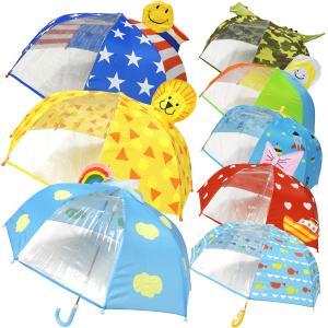 子供傘 キッズアンブレラ 幼児用傘 45cm KEY STONE キーストーン カラフルで、晴れの日...