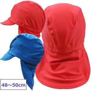 垂れ付 水泳帽 スイミングキャップ 無地 UVカット 子供用 キッズ 女の子 男の子 48cm 50cm 52cm 54cm KidsForet キッズフォーレ 丸高衣料|couchetot-for-child